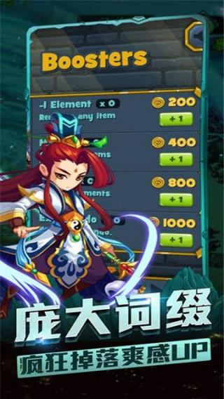 梦幻之剑ios版截图(4)