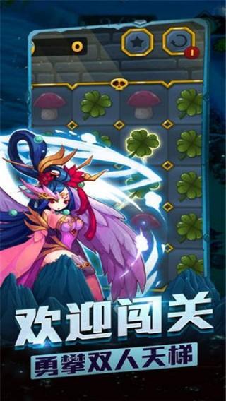 梦幻之剑ios版截图(3)