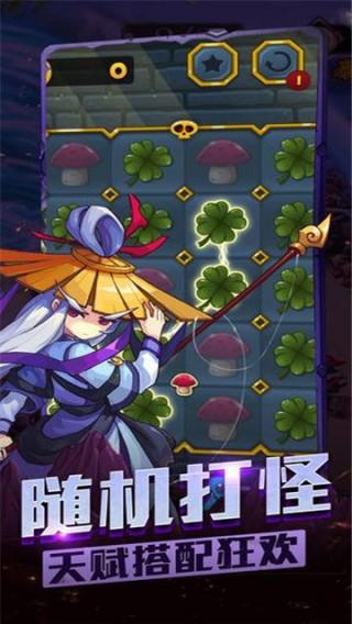 梦幻之剑ios版截图(2)