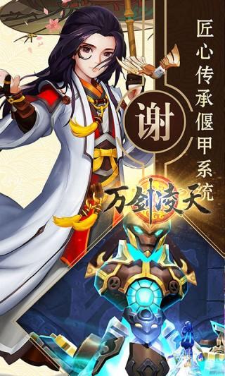 万剑凌天安卓版截图(5)