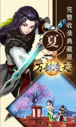 万剑凌天安卓版截图(4)