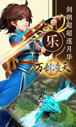 万剑凌天安卓版截图(2)