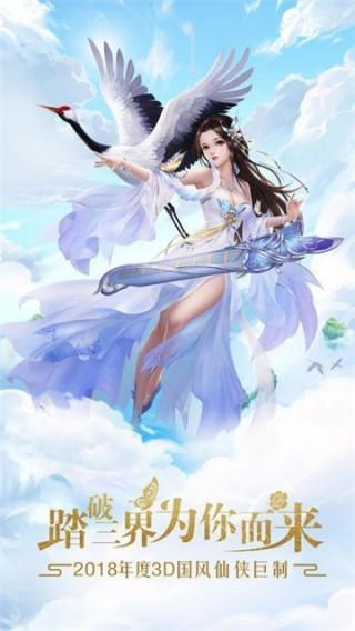 无上剑神截图(3)