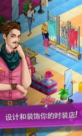 Fashion City 2截图(5)