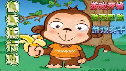 猴子与香蕉截图(1)