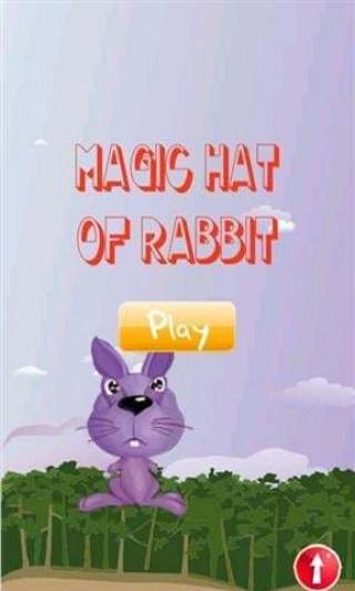 兔兔的魔法帽截图(3)
