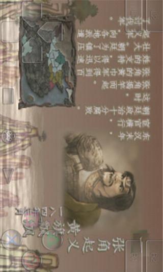 三国志英雄传说截图(1)