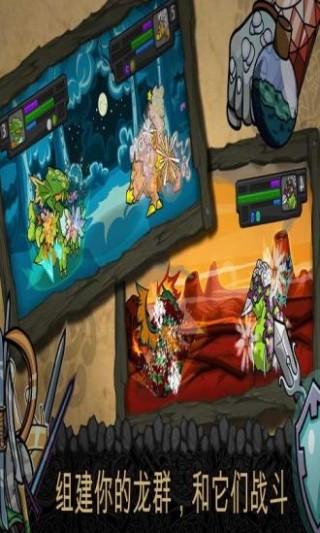 魔龙大冒险:巨怪神龙截图(2)