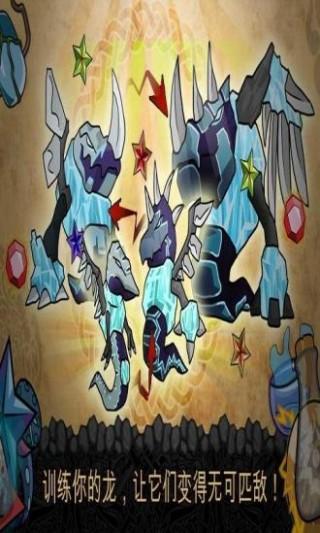 魔龙大冒险:巨怪神龙截图(3)