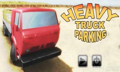 重卡停车截图(1)