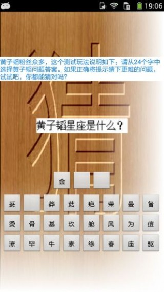 黄子韬问答游戏截图(2)