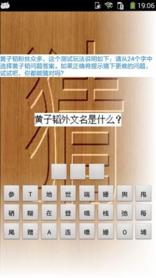 黄子韬问答游戏截图(4)