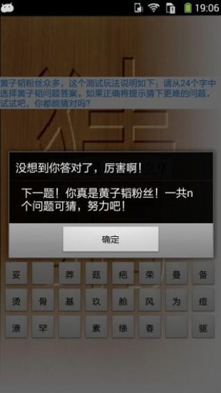黄子韬问答游戏截图(3)