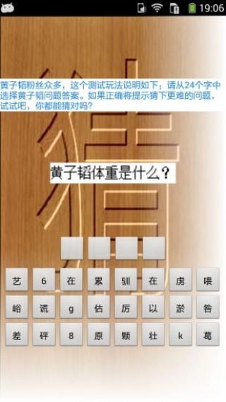 黄子韬问答游戏截图(5)