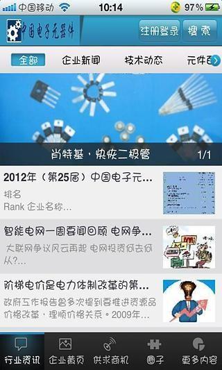 中国电子元器件客户端截图(3)