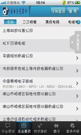 中国电子元器件客户端截图(2)