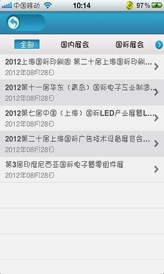 中国电子元器件客户端截图(4)