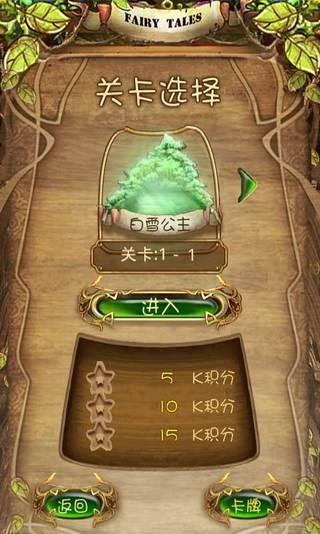 童话战记截图(1)