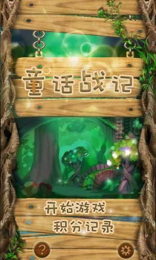 童话战记截图(4)