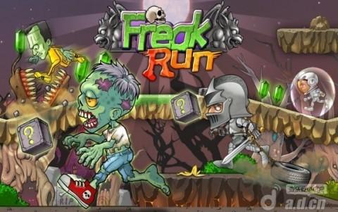Freak Run截图(1)