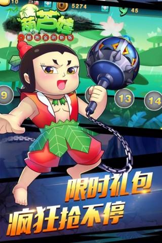 葫芦娃酷跑金刚新版截图(3)