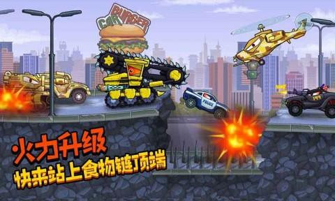 疯狂车吃车3截图(5)