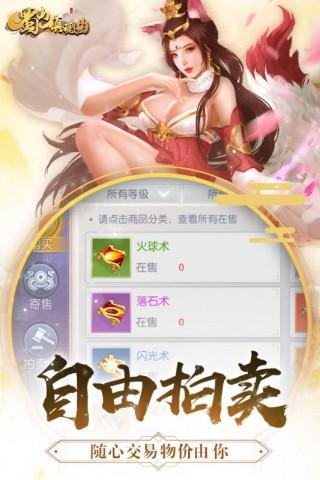 蜀山镇魂曲截图(5)