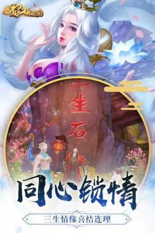 蜀山镇魂曲截图(2)