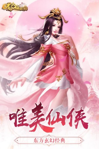 蜀山镇魂曲截图(1)