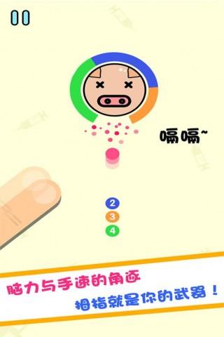 见猪插针截图(4)