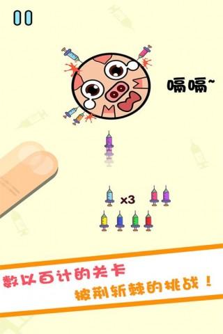 见猪插针截图(3)