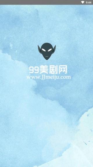 99美剧截图(4)