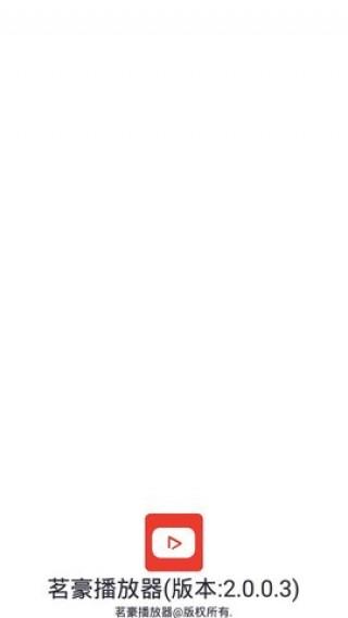 茗豪播放器截图(3)