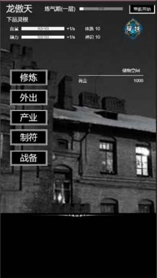 肥宅修真录截图(5)