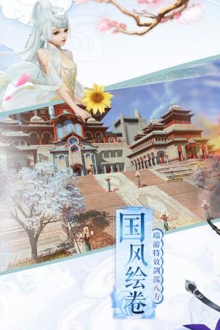 俠義柔情安卓版截圖(3)