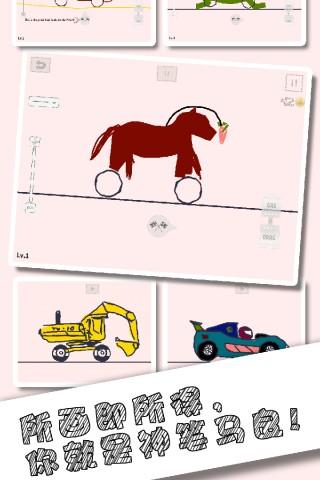 画个车截图(4)
