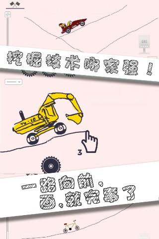 画个车截图(2)
