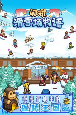 闪耀滑雪场物语截图(5)