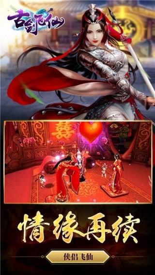 古剑飞仙截图(3)