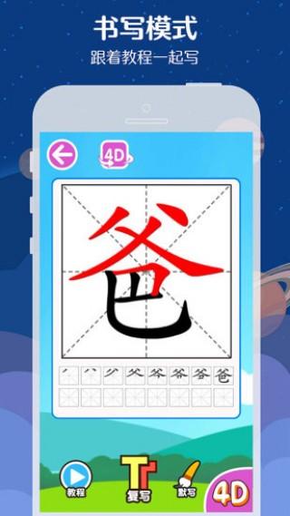 魔法识字卡截图(4)