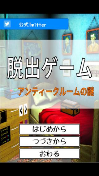 逃脱游戏 复古房间之谜截图(1)