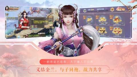 青云修仙诀截图(4)