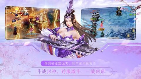 青云修仙诀截图(2)
