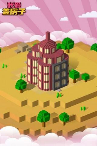 我爱盖房子截图(3)