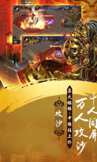 主宰传奇-热血狂刃截图(3)