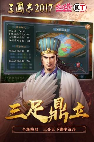 三国志2017手游安卓版截图(3)