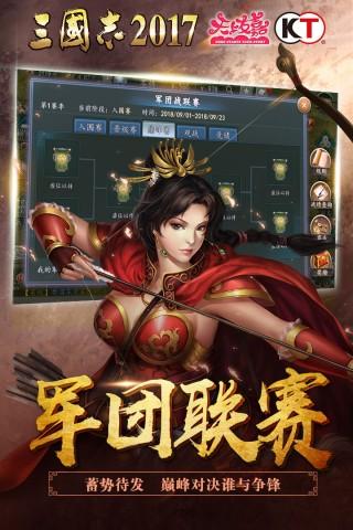 三国志2017手游安卓版截图(2)