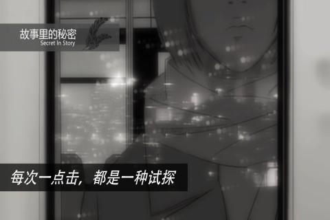 故事里的秘密安卓版截圖(4)