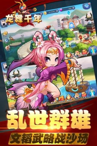 龙舞千年截图(5)