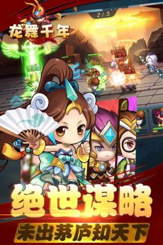 龙舞千年截图(4)